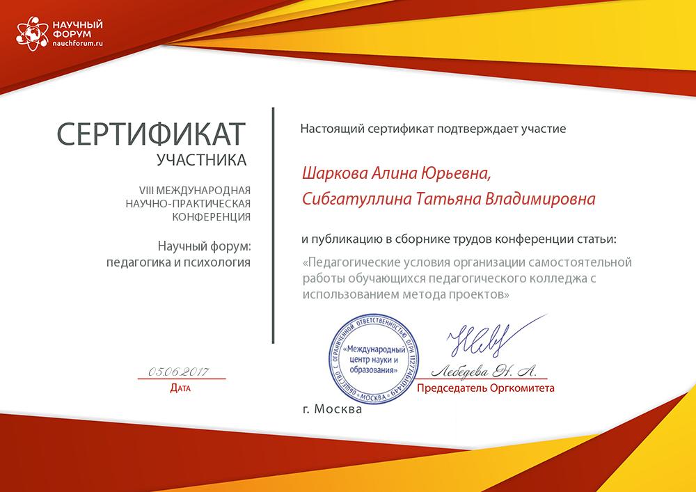 теромобелье фон для публикации сертификаты на фотоконкурс опт для лета
