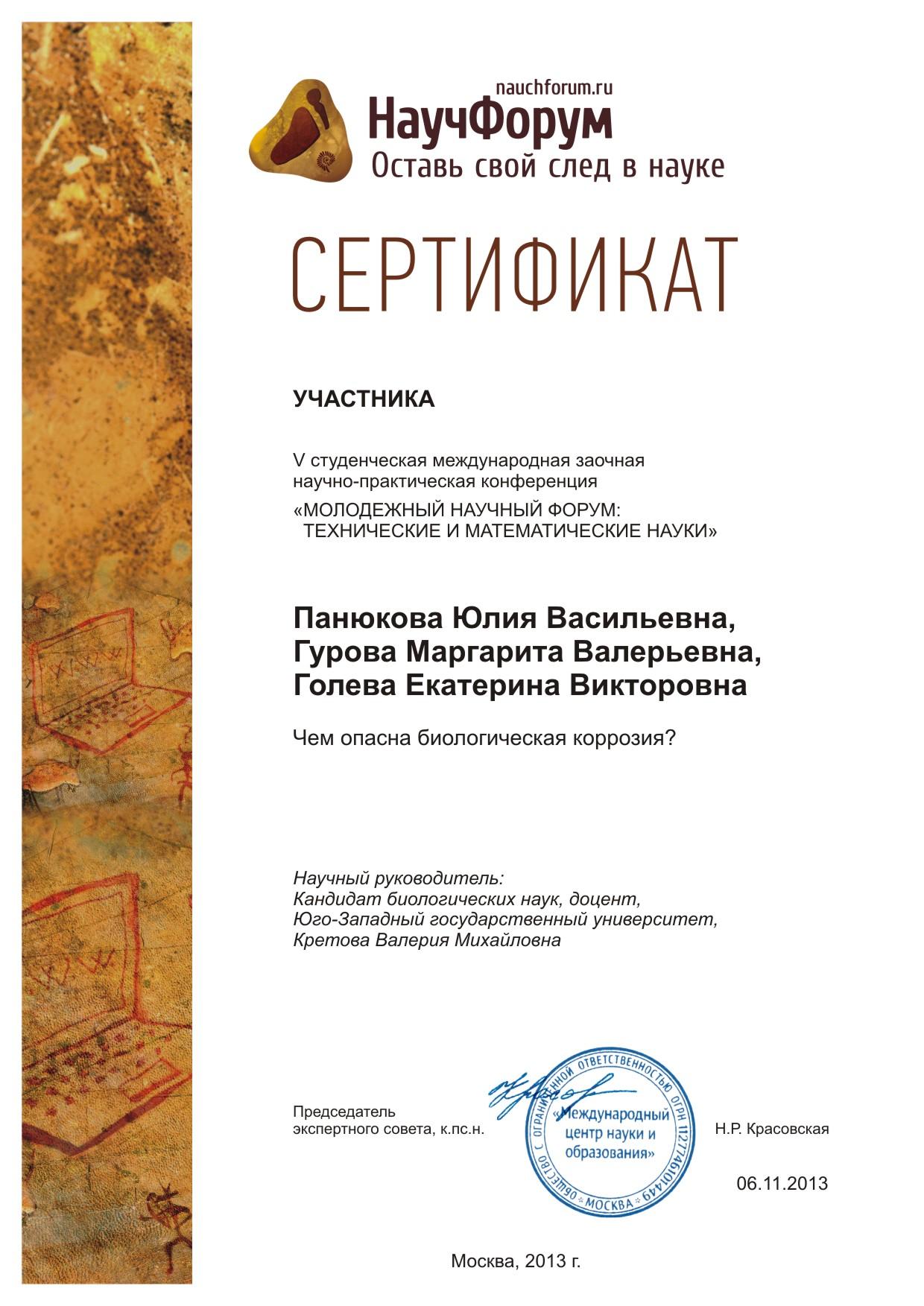 trudi-xxx-yubileynoy-itogovoy-konferentsii-molodih-uchenih