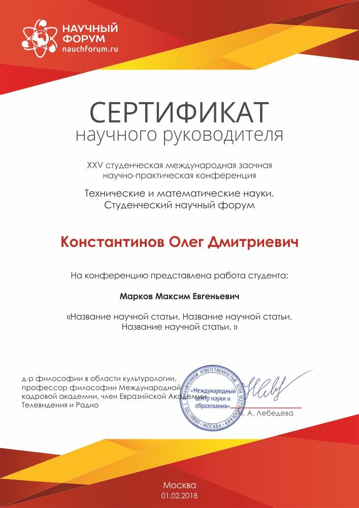 Сертификация научной организации форум добровольная сертификация затраты