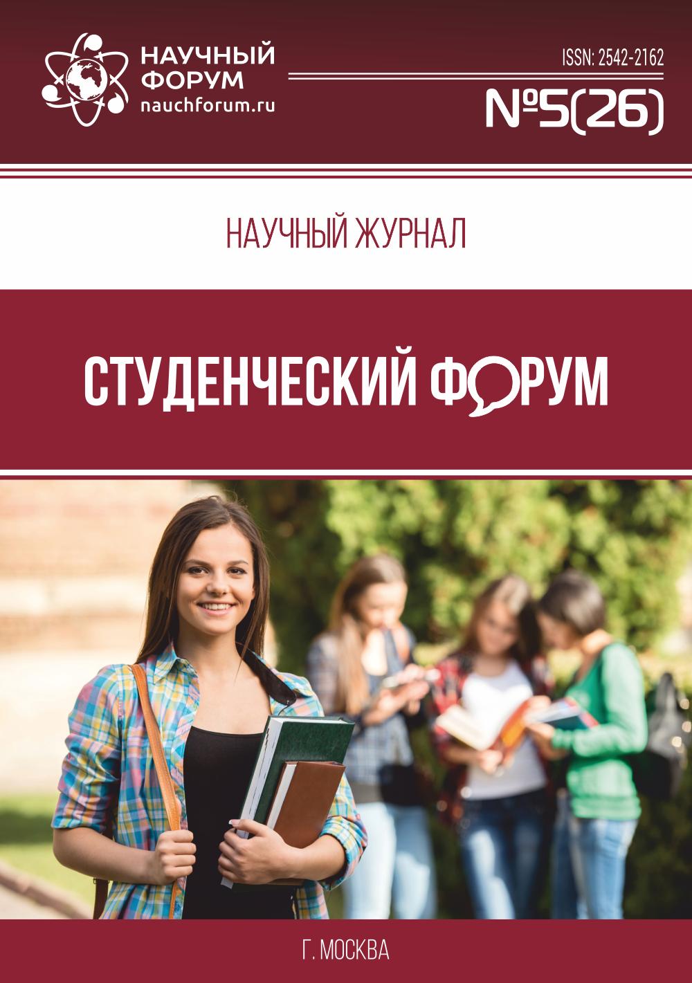юридический журнал опубликовать статью студенту в декабре