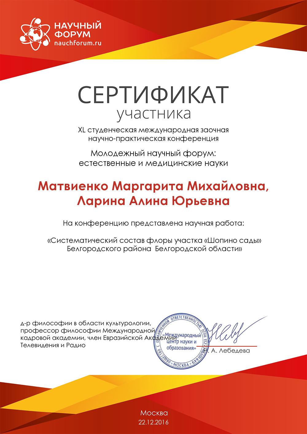 Сертификат участника конференции Матвиенко Маргарита Михайловна nauchforum.ru