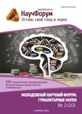 XXI Студенческая международная заочная научно-практическая конференция «Молодежный научный форум: гуманитарные науки»